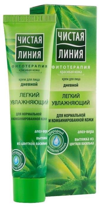 Чистая линия Дневной крем для лица Легкий Увлажняющий Алоэ-вера для нормальной и комбинированной кожи