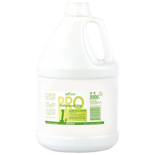 Bielita шампунь-крем Professional line Кефирный с натуральным кондиционером для всех типов волос 3000 мл line шампунь
