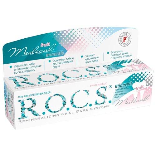 Зубной гель R.O.C.S. Medical Minerals Фруктовый, 45 г rocs medical minerals цена горздрав