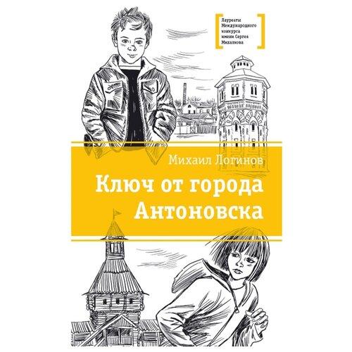 Купить Логинов М. Ключ от города Антоновска , Детская литература, Детская художественная литература