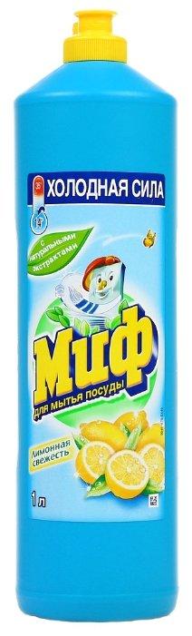 Купить товар Миф Средство для мытья посуды Лимонная ...