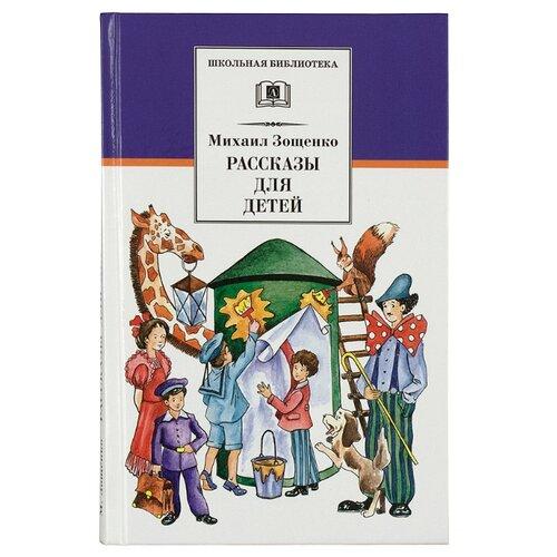 Зощенко М. М. Рассказы для детей