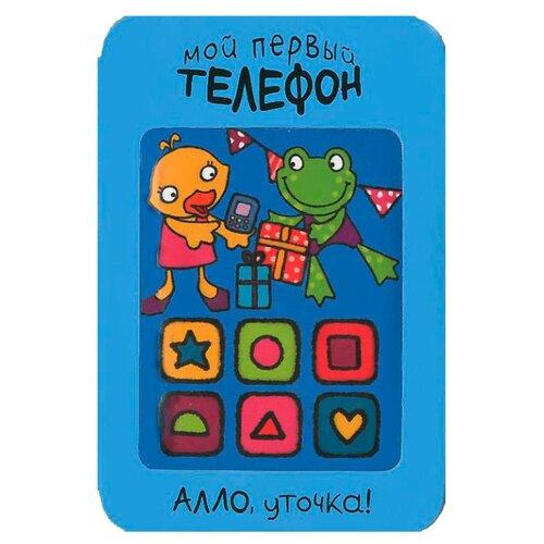 Купить Романова М. Мой первый телефон. Алло, уточка! , Мозаика-Синтез, Книги для малышей