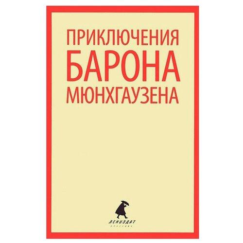 Купить Распе Р.Э. Лениздат-классика. Приключения барона Мюнхгаузена , Детская художественная литература