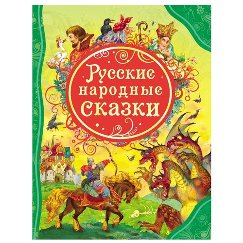 Купить Все лучшие сказки. Русские народные сказки, РОСМЭН, Детская художественная литература