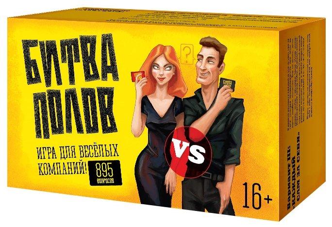 Настольная игра Нескучные игры Битва полов — купить по выгодной цене на Яндекс.Маркете