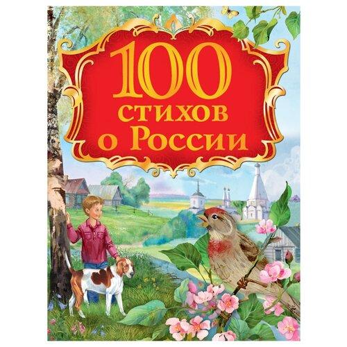 Купить 100 стихов о России, РОСМЭН, Детская художественная литература