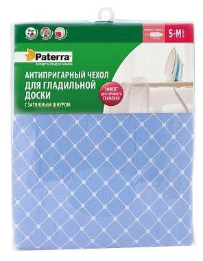 Чехол для гладильной доски Paterra антипригарный S-M 126х46 см