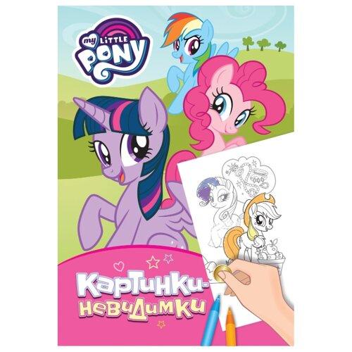 Купить РОСМЭН My Little Pony. Мой маленький пони. Картинки-невидимки (розовая), Раскраски
