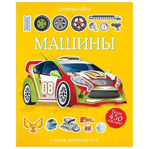 Купить Книжка с наклейками Супернаклейки Машины , Machaon, Книжки с наклейками