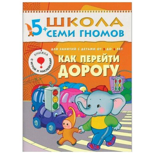 Купить Денисова Д. Школа Семи Гномов 5-6 лет. Как перейти дорогу , Мозаика-Синтез, Учебные пособия