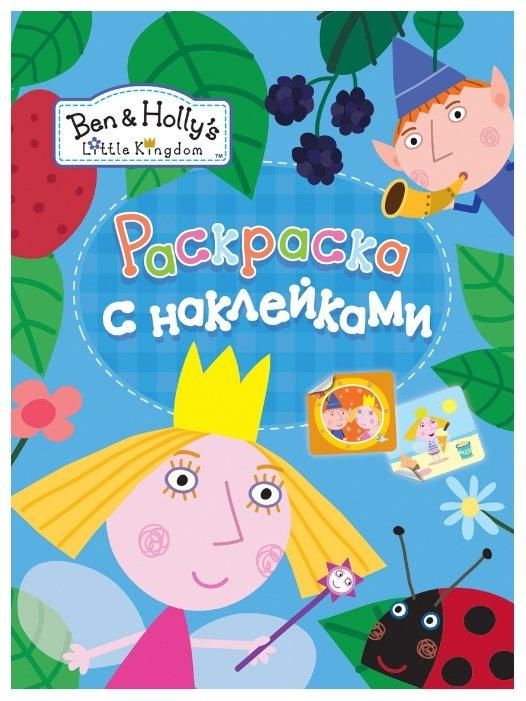 купить росмэн раскраска с наклейками Ben Holly S голубая