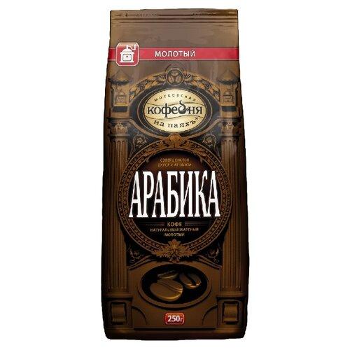 цена Кофе молотый Московская кофейня на паяхъ Арабика, 250 г онлайн в 2017 году