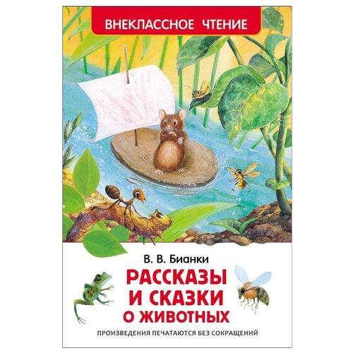Бианки В.В. Рассказы и сказки о животных росмэн любимые сказки и рассказы