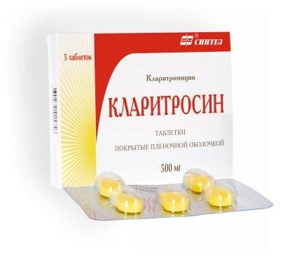 Кларитросин таб. п/о плен. 500мг №5