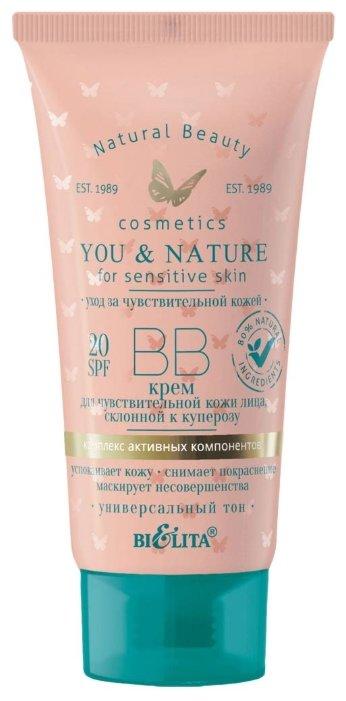 Bielita ВВ крем для чувствительной кожи, склонной к куперозу You & Nature SPF 20, 30 мл