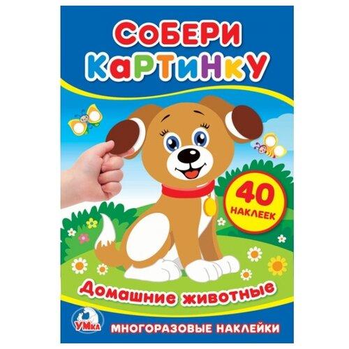 Книжка с наклейками Собери картинку - Домашние животные , Умка, Книжки с наклейками  - купить со скидкой