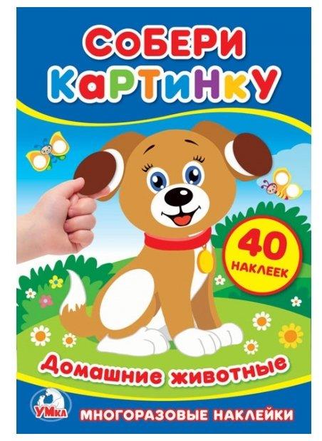 """Книжка с наклейками """"Собери картинку - Домашние животные"""""""