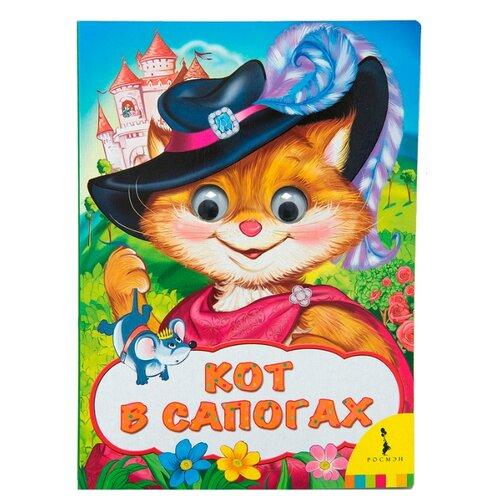 Перро Ш. Веселые глазки. Кот в сапогахКниги для малышей<br>