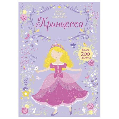 Купить Книжка с наклейками Принцесса, Machaon, Книжки с наклейками