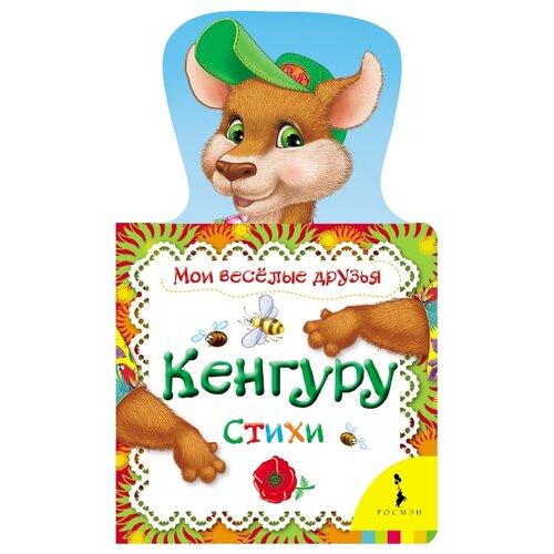 Купить Мои веселые друзья. Кенгуру, РОСМЭН, Книги для малышей