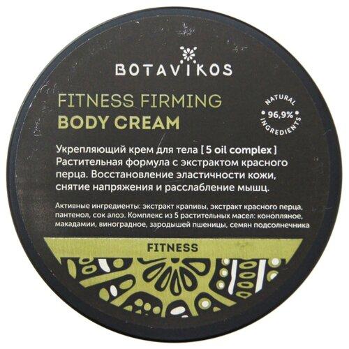 Крем для тела BOTAVIKOS Fitness Firming укрепляющий, 250 мл недорого