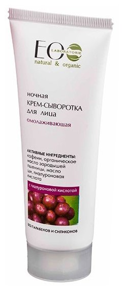 ECO Laboratorie Ночная крем сыворотка для лица