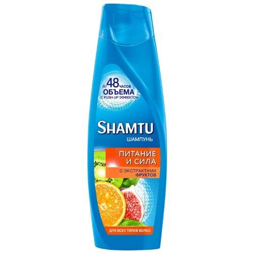 Shamtu шампунь до 48 часов объема с Push-up эффектом Питание и сила с экстрактами фруктов для всех типов волос 360 мл