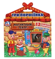 Умка Магнитный кукольный театр Три поросенка