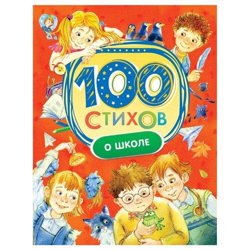Купить 100 стихов о школе, РОСМЭН, Детская художественная литература