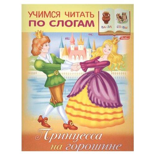 Купить Кузьмина М. Учимся читать по слогам. Принцесса на горошине , Hatber, Учебные пособия