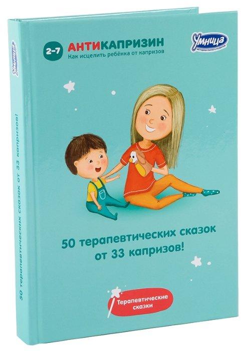 "Маниченко И. ""50 терапевтических сказок от 33 капризов"""
