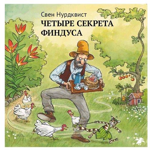 Купить Нурдквист С. Петсон и Финдус. Четыре секрета Финдуса , Белая ворона, Детская художественная литература