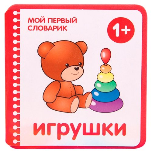 Купить Краснушкина Е.Е. Мой первый словарик. Игрушки , Мозаика-Синтез, Книги для малышей