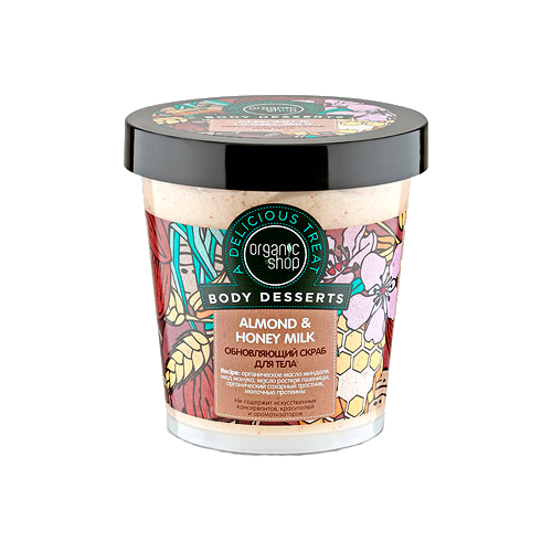 Organic Shop Скраб для тела Body desserts Almond honey & milk, 450 мл недорого
