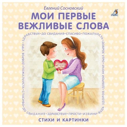 Купить Сосновский Е. Моя самая первая книжка. Книжки-картонки. Мои первые вежливые слова , Робинс, Книги для малышей