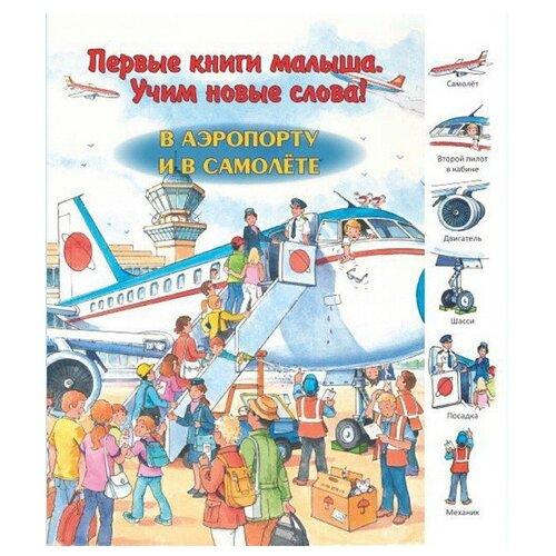 Купить Первые книги малыша. Учим новые слова! В аэропорту и в самолете, Улыбка, Познавательная литература
