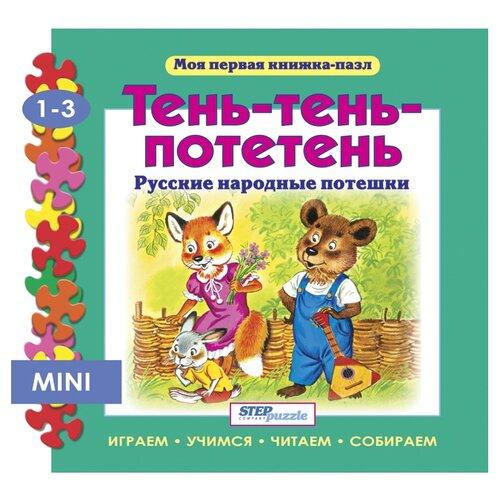 Step puzzle Книжка-игрушка Моя первая книжка-пазл. Тень-тень-потетень арсеньева е тень черной жемчужины