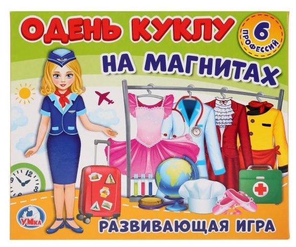 Купить Игровой набор Умка Одень куклу на магнитах - Профессии по низкой цене с доставкой из Яндекс.Маркета