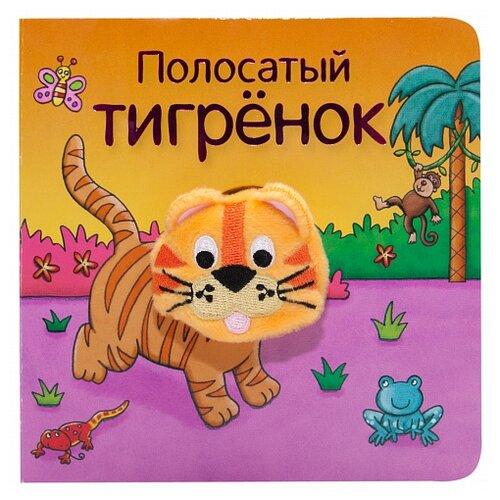Купить Мозаика-Синтез Книжки с пальчиковыми куклами. Полосатый тигренок, Книжки-игрушки