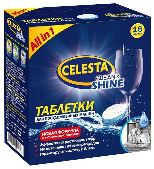 Celesta таблетки all in 1 для посудомоечной машины