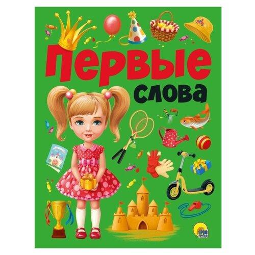 Купить Первые слова, Prof-Press, Книги для малышей