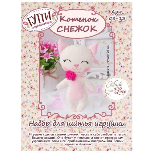 Тутти Набор для изготовления игрушки Котенок Снежок (03-13)Изготовление кукол и игрушек<br>