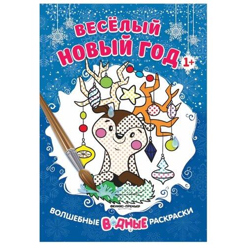 Купить Феникс Волшебные водные раскраски. Веселый Новый год, Раскраски