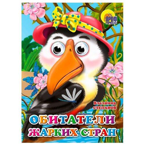 Купить Степанов В. Обитатели жарких стран , Prof-Press, Книги для малышей