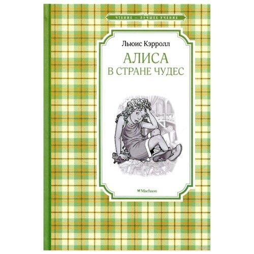 Купить Кэрролл Л. Чтение-лучшее учение. Алиса в Стране чудес , Machaon, Детская художественная литература