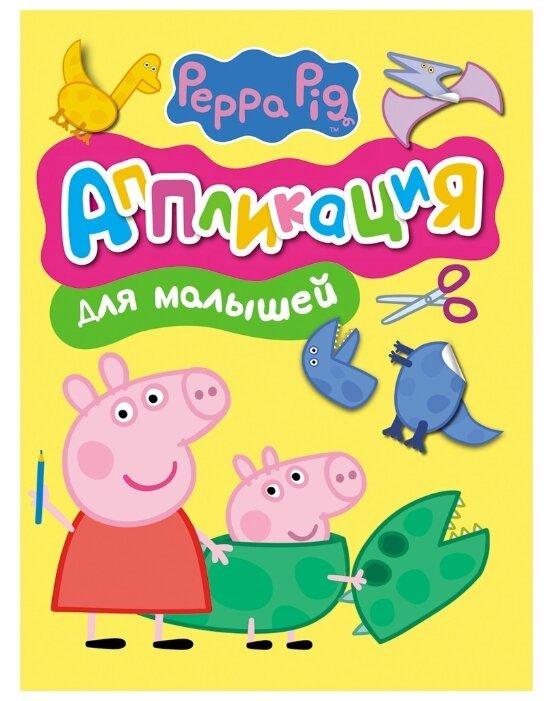 """Смилевска Л. (ред.) """"Свинка Пеппа Аппликация для малышей"""""""
