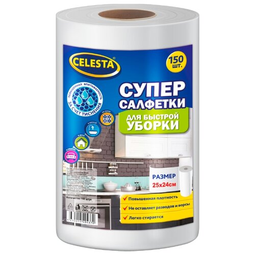Супер-салфетки Celesta 150 шт, белый