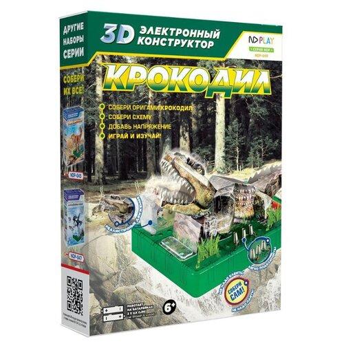 Электронный конструктор ND Play 3D 277390 Крокодил рулетка bao cannon nd rc6010 60cm 3d