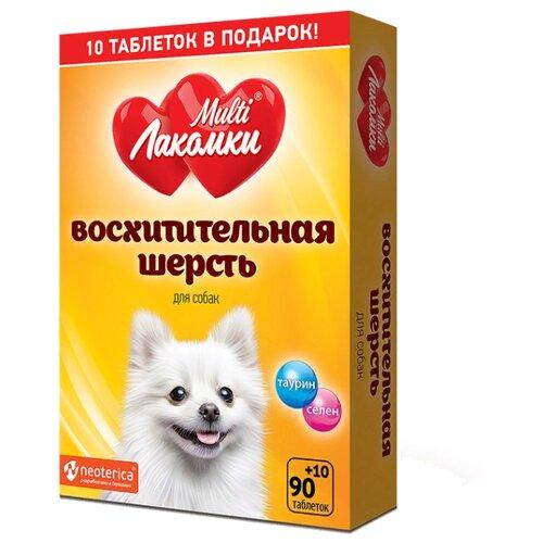 Добавка в корм Multi Лакомки для собак Восхитительная шерсть 100 шт.Витамины и добавки для кошек и собак<br>